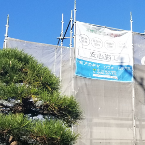 アカギヤ足場社名メッシュシート