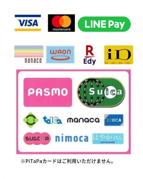 クレジットカード、QRコード、電子マネーによるキャッシュレス決済サービスがご利用いただける様になりました。