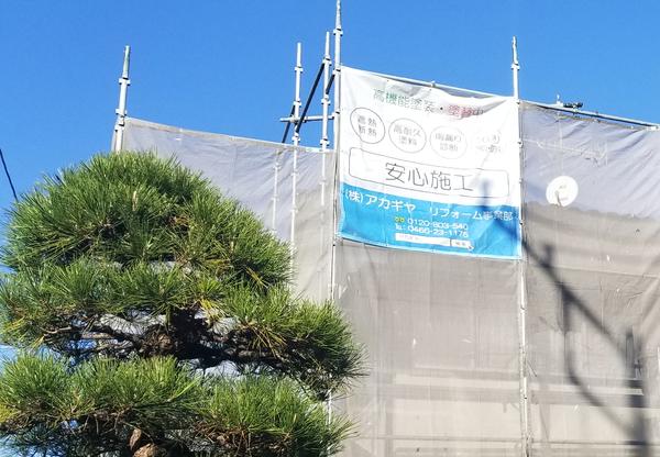 工事用社名メッシュシート