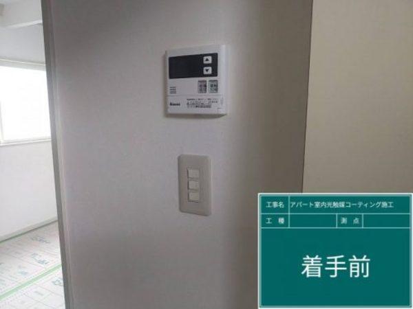菌・ウィルス除菌工法-アパート室内 その1