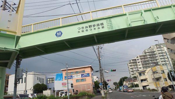 歩道橋修繕塗装工事